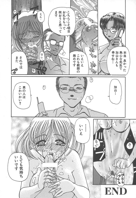 Takan Shoujo: Sensitive Girl 52