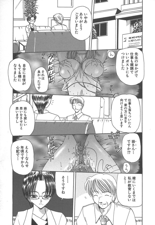 Takan Shoujo: Sensitive Girl 53