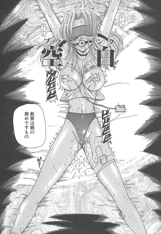 Takan Shoujo: Sensitive Girl 54