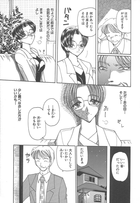 Takan Shoujo: Sensitive Girl 55