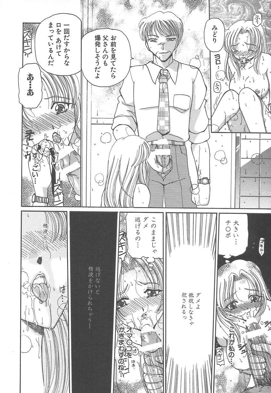 Takan Shoujo: Sensitive Girl 62