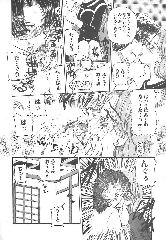 Takan Shoujo: Sensitive Girl 72
