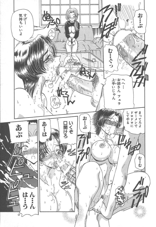 Takan Shoujo: Sensitive Girl 77
