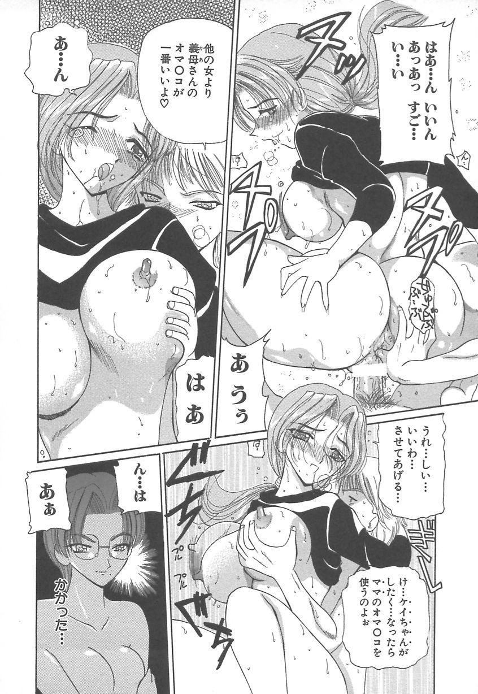 Takan Shoujo: Sensitive Girl 82