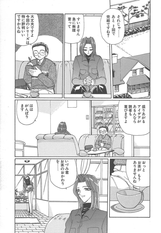 Takan Shoujo: Sensitive Girl 85