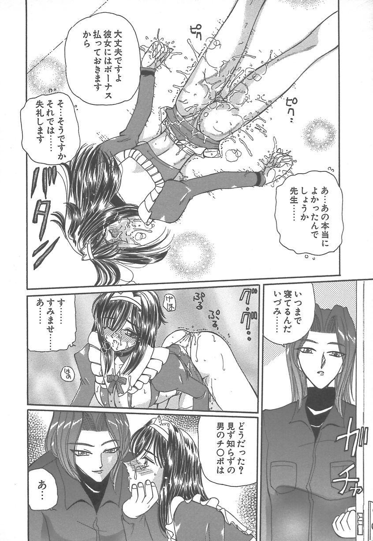 Takan Shoujo: Sensitive Girl 92