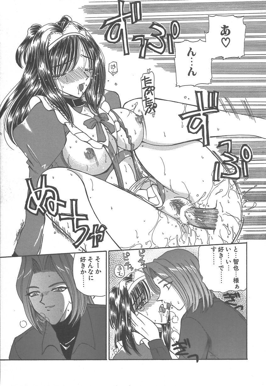 Takan Shoujo: Sensitive Girl 97