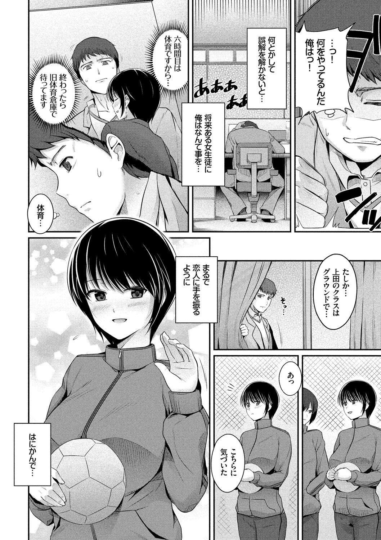 Hatsukoi Chocolate 176