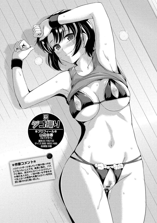 Hatsukoi Chocolate 199