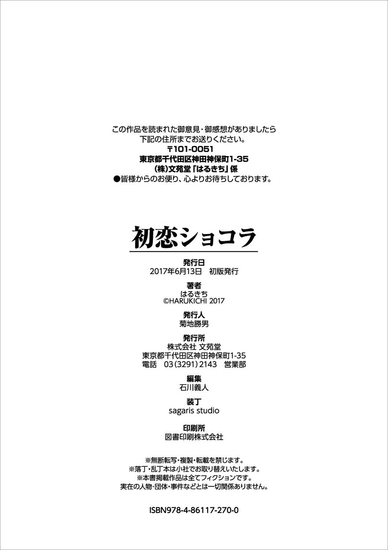 Hatsukoi Chocolate 202