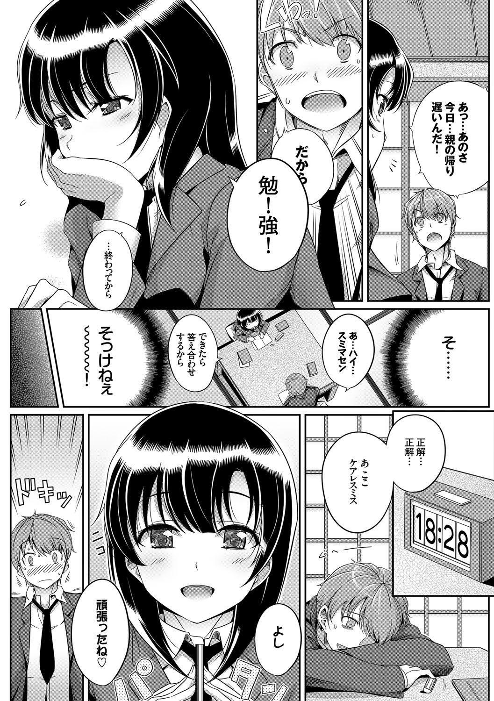 Hatsukoi Chocolate 207