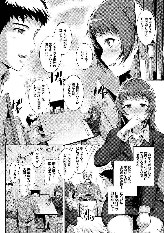Hatsukoi Chocolate 96