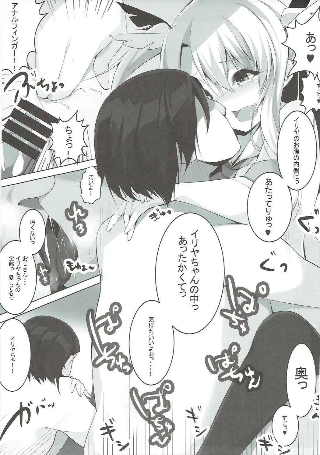 Enkou Mahou Shoujo Illya no Inkou Nikki File1: Longe Oji-san 9