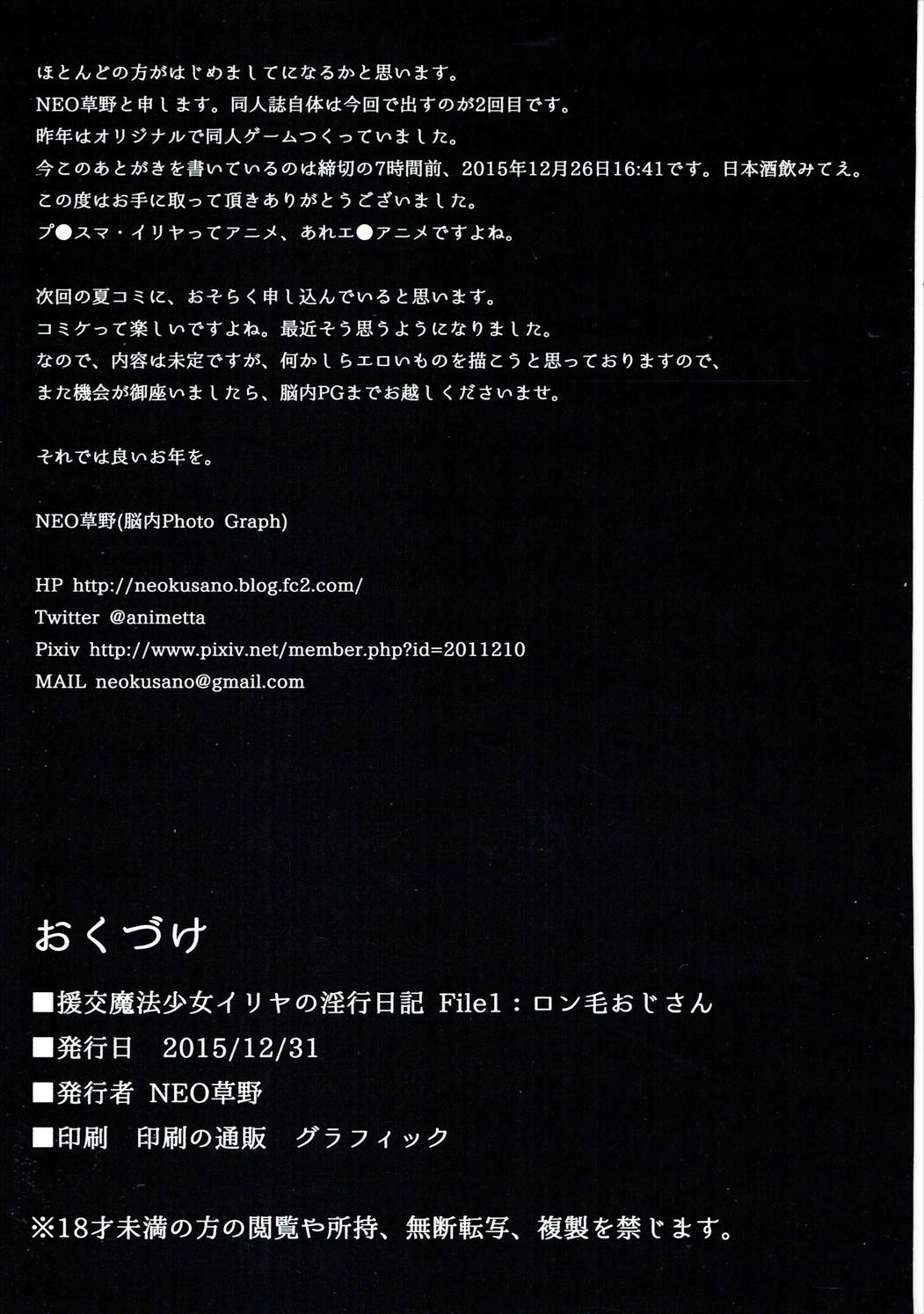Enkou Mahou Shoujo Illya no Inkou Nikki File1: Longe Oji-san 13