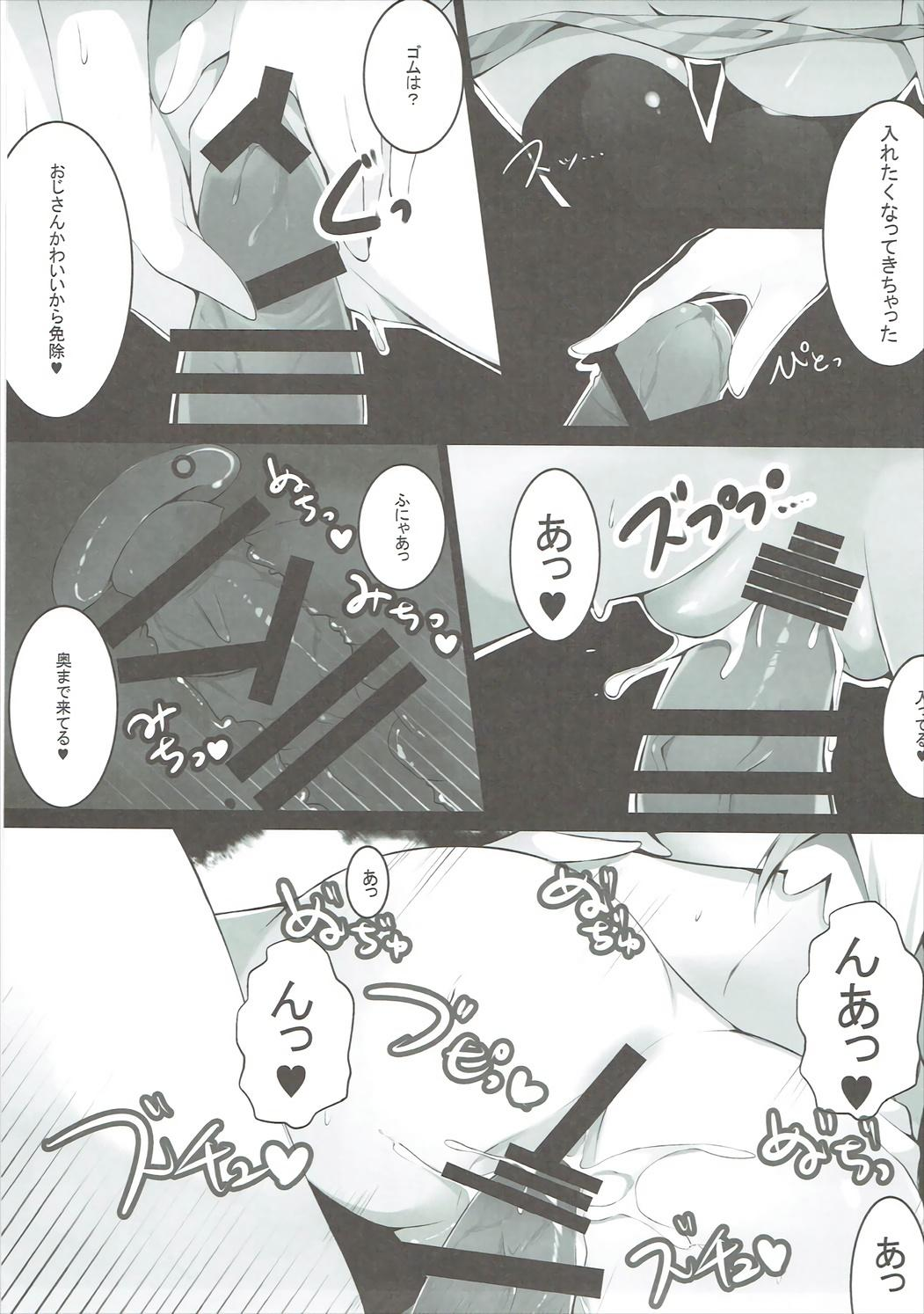 Enkou Mahou Shoujo Illya no Inkou Nikki File1: Longe Oji-san 7