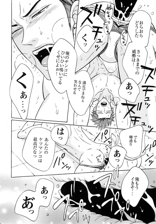 Samezuka Gakuen Bitch Buchou 2 14