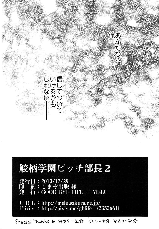 Samezuka Gakuen Bitch Buchou 2 28