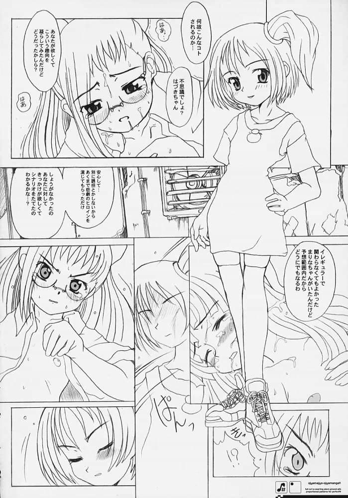 Ojyamajyo Ojyamanga!! 29