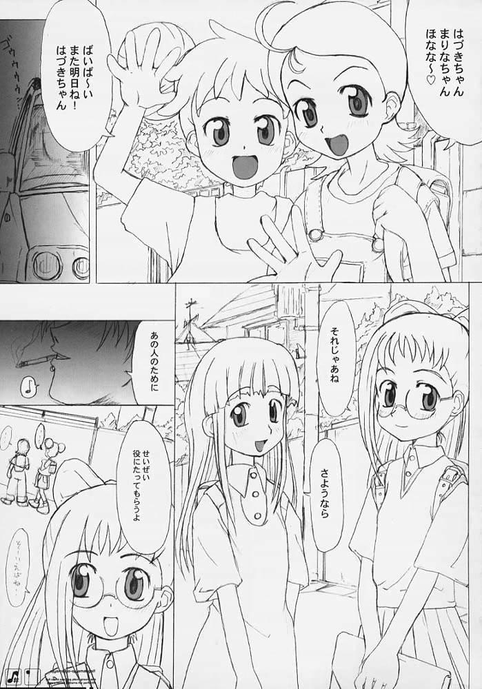 Ojyamajyo Ojyamanga!! 6
