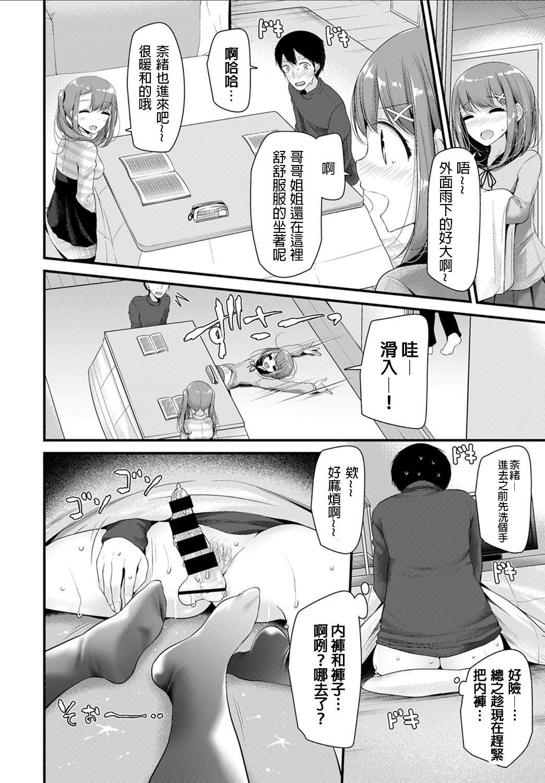 Kotatsu Ecchi 14