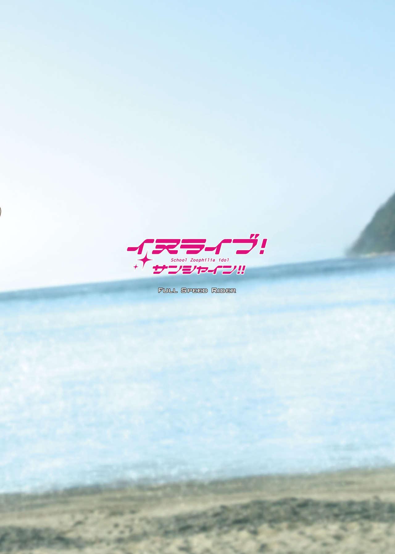 Inu Live! Sunshine!! 26