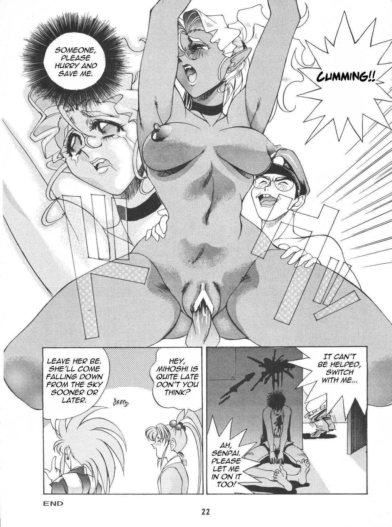 Ketsu! Megaton P 20
