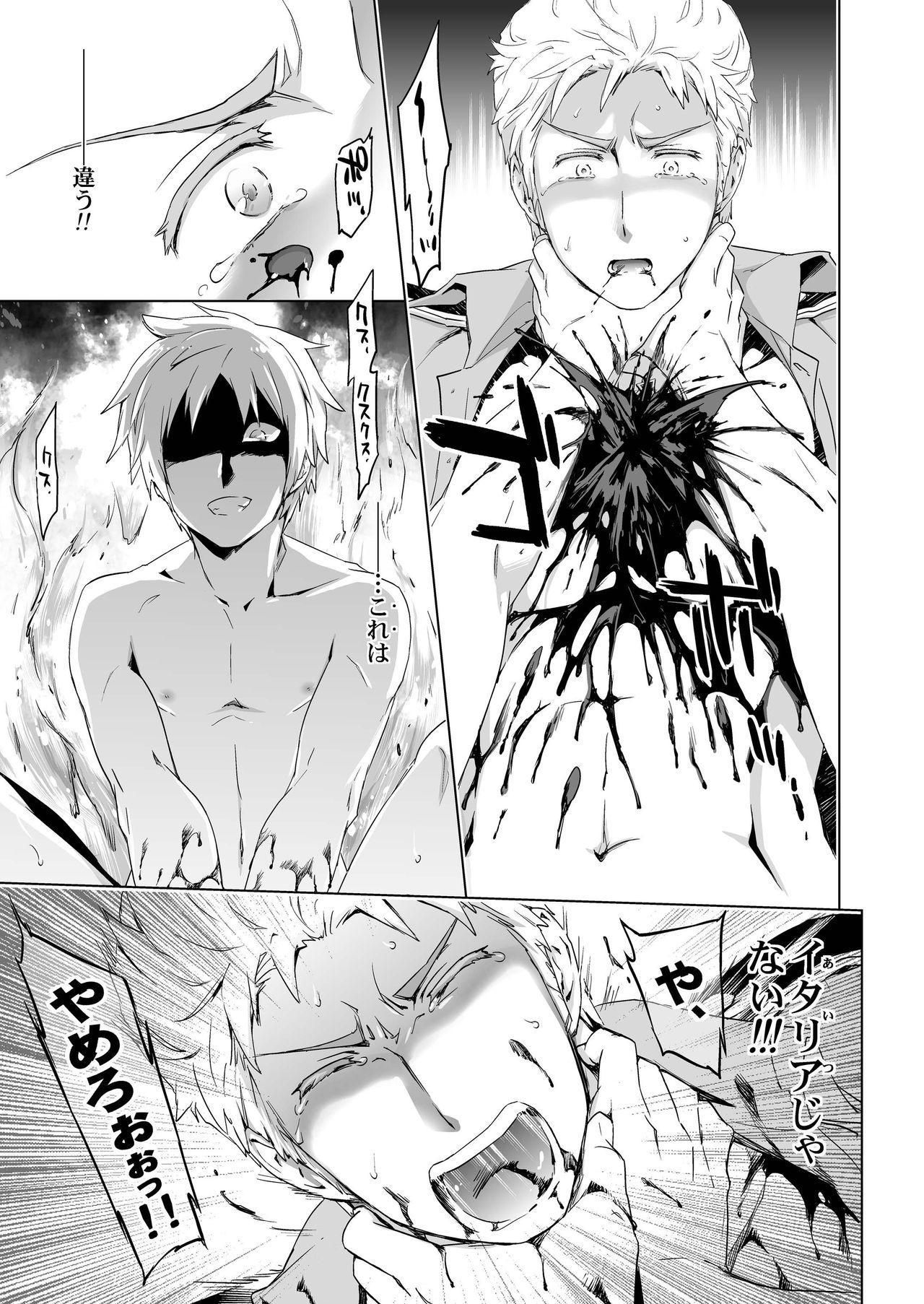 Magia Sexualis 1 18