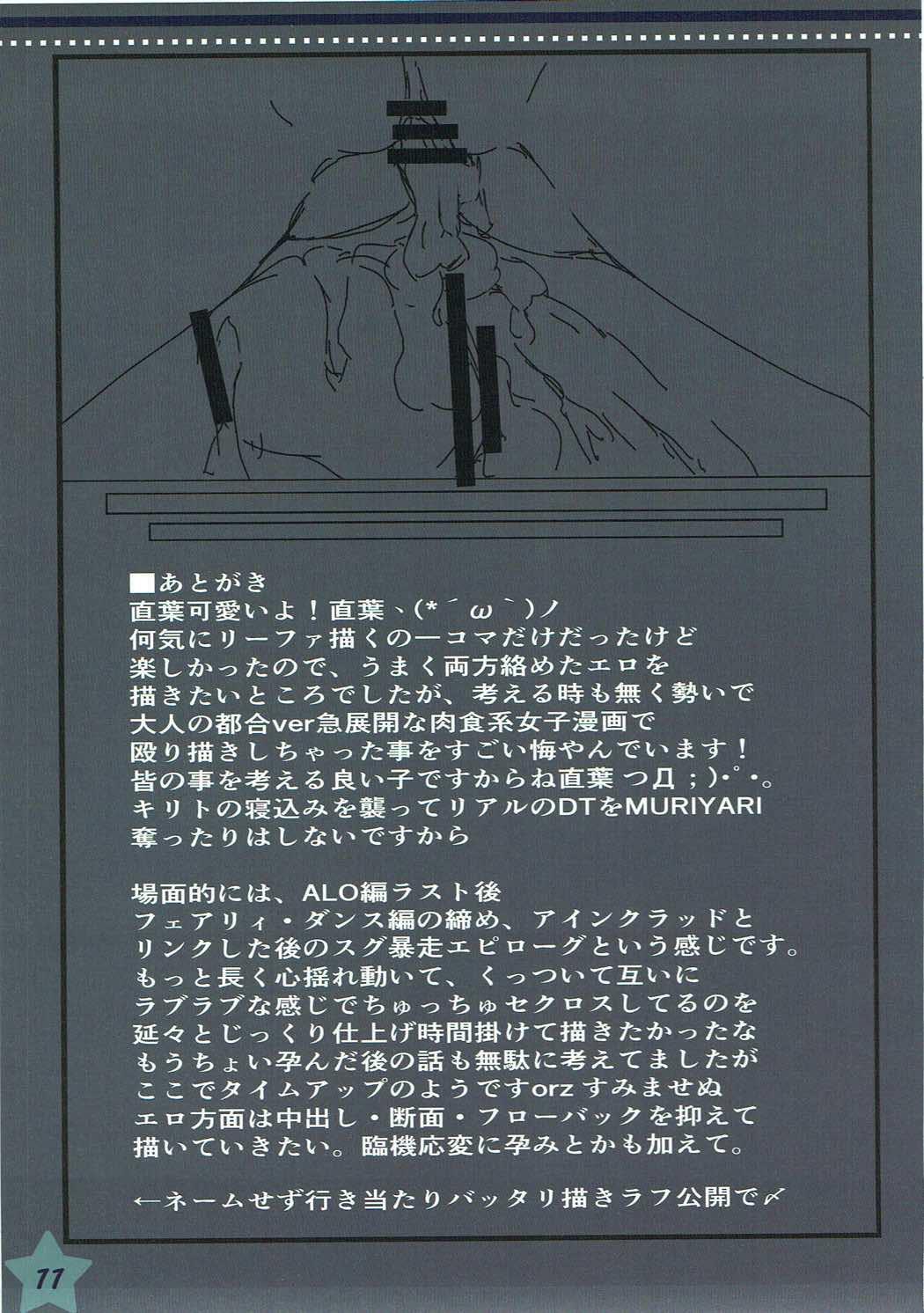 Suguha Zukushi 9