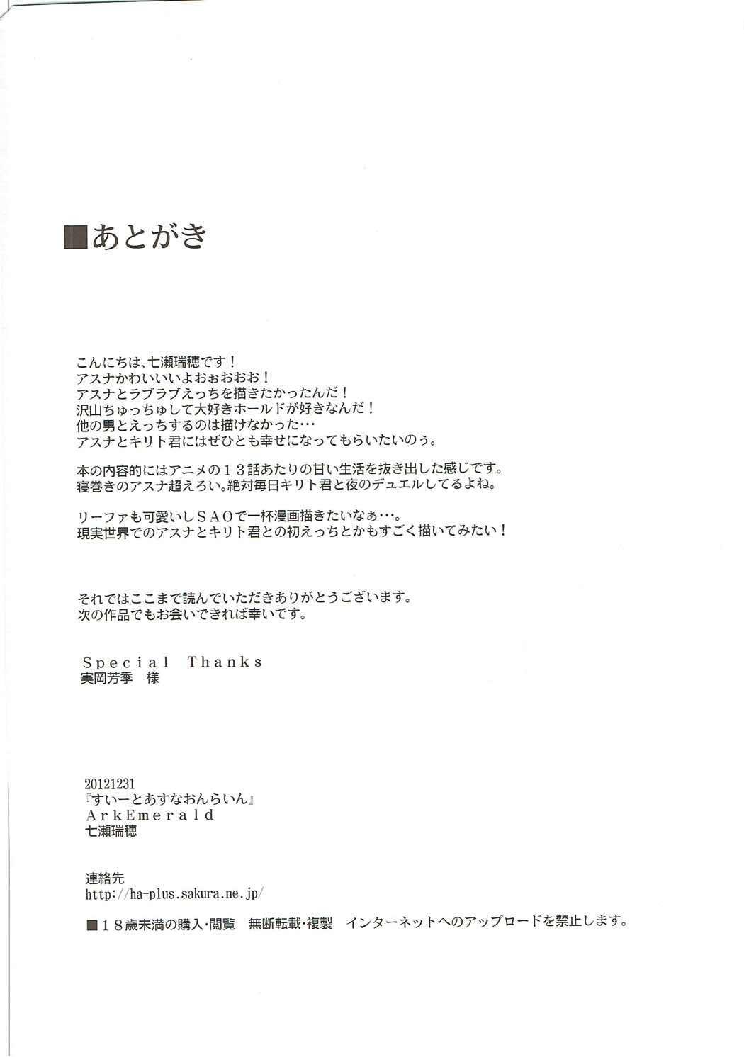 Sweet Asuna Online 28