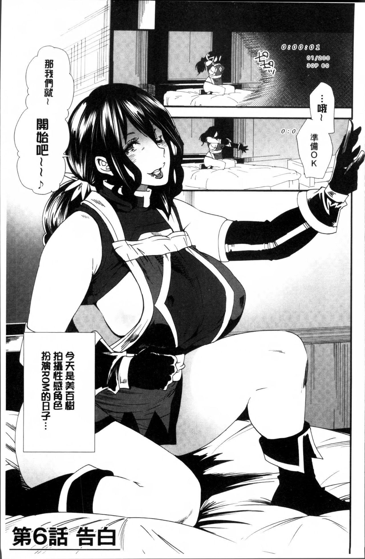 Mama-iro Kajitsu 112