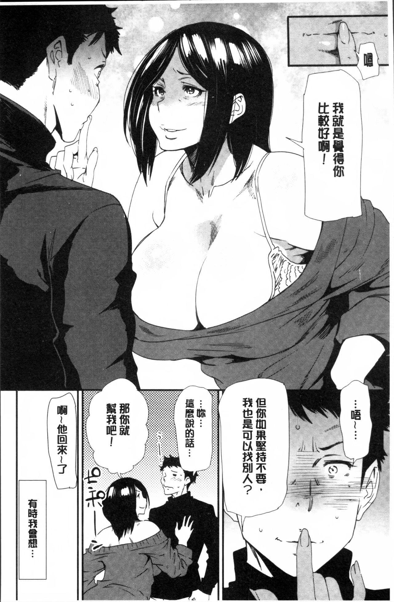 Mama-iro Kajitsu 115