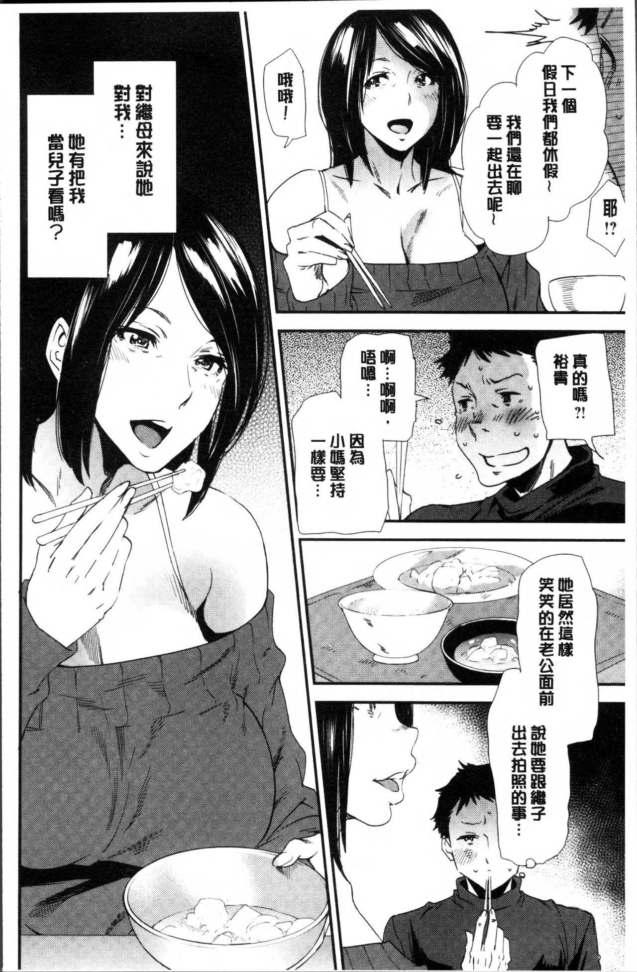 Mama-iro Kajitsu 117