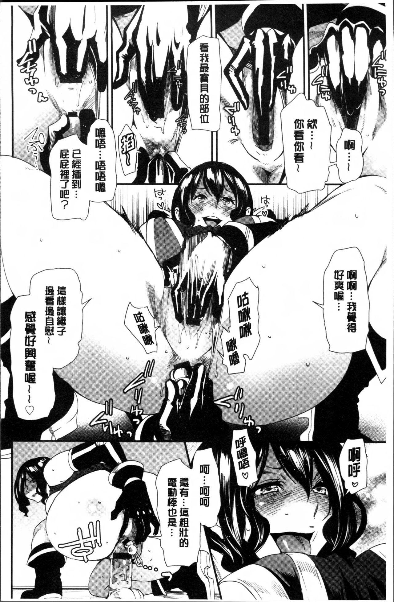 Mama-iro Kajitsu 119