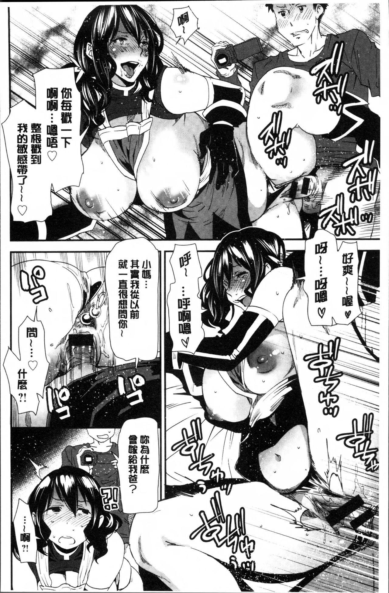Mama-iro Kajitsu 125