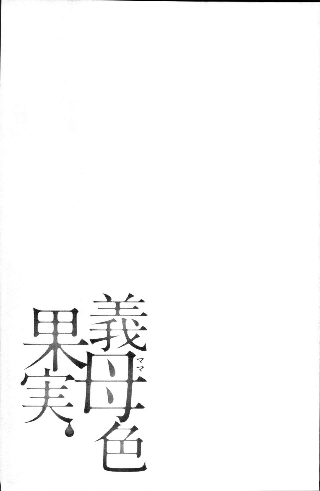 Mama-iro Kajitsu 132