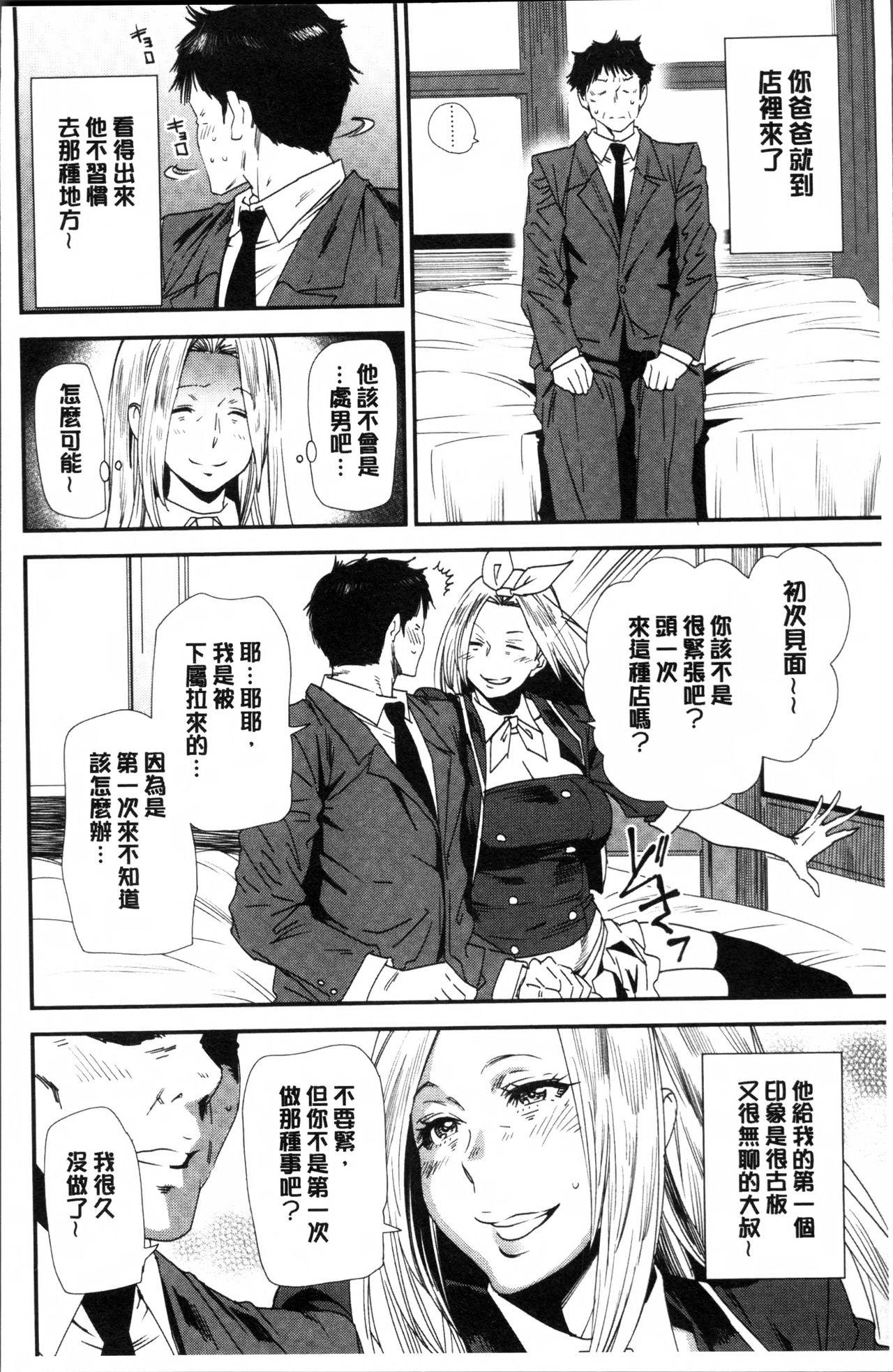 Mama-iro Kajitsu 141