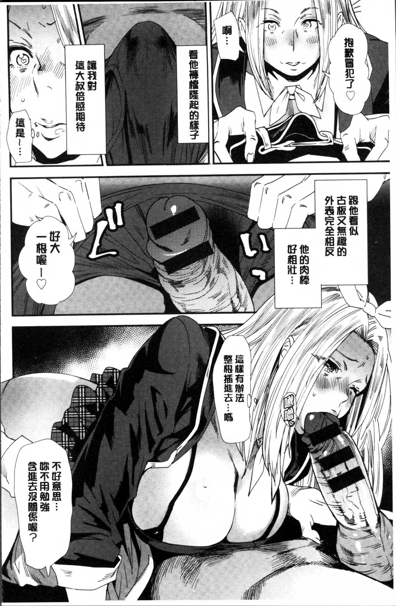Mama-iro Kajitsu 143