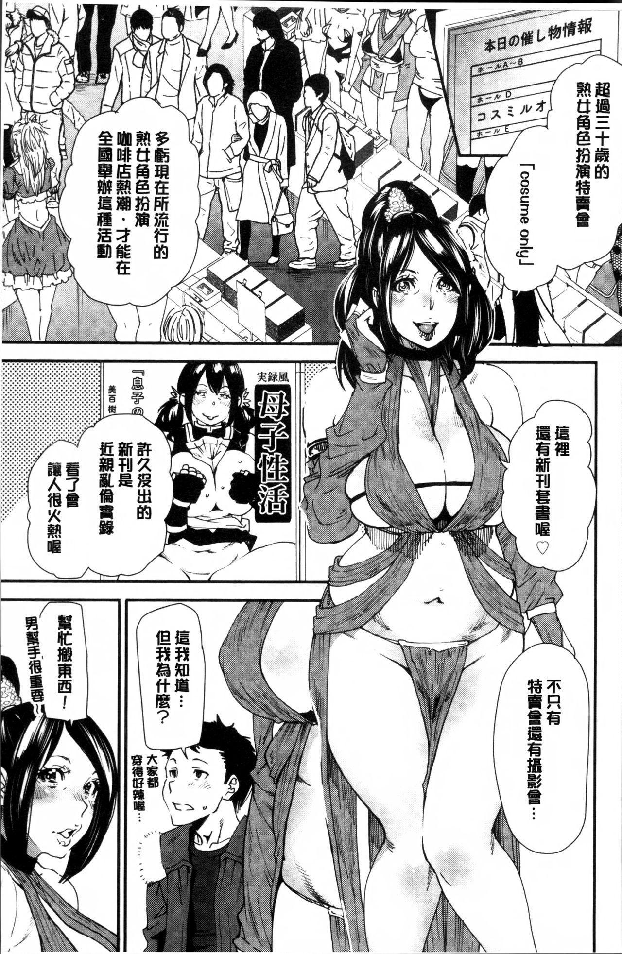 Mama-iro Kajitsu 154