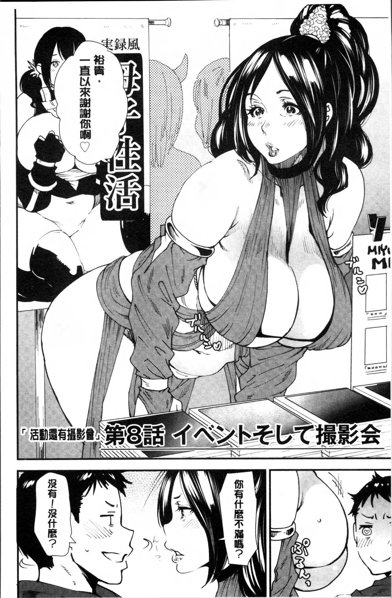 Mama-iro Kajitsu 155