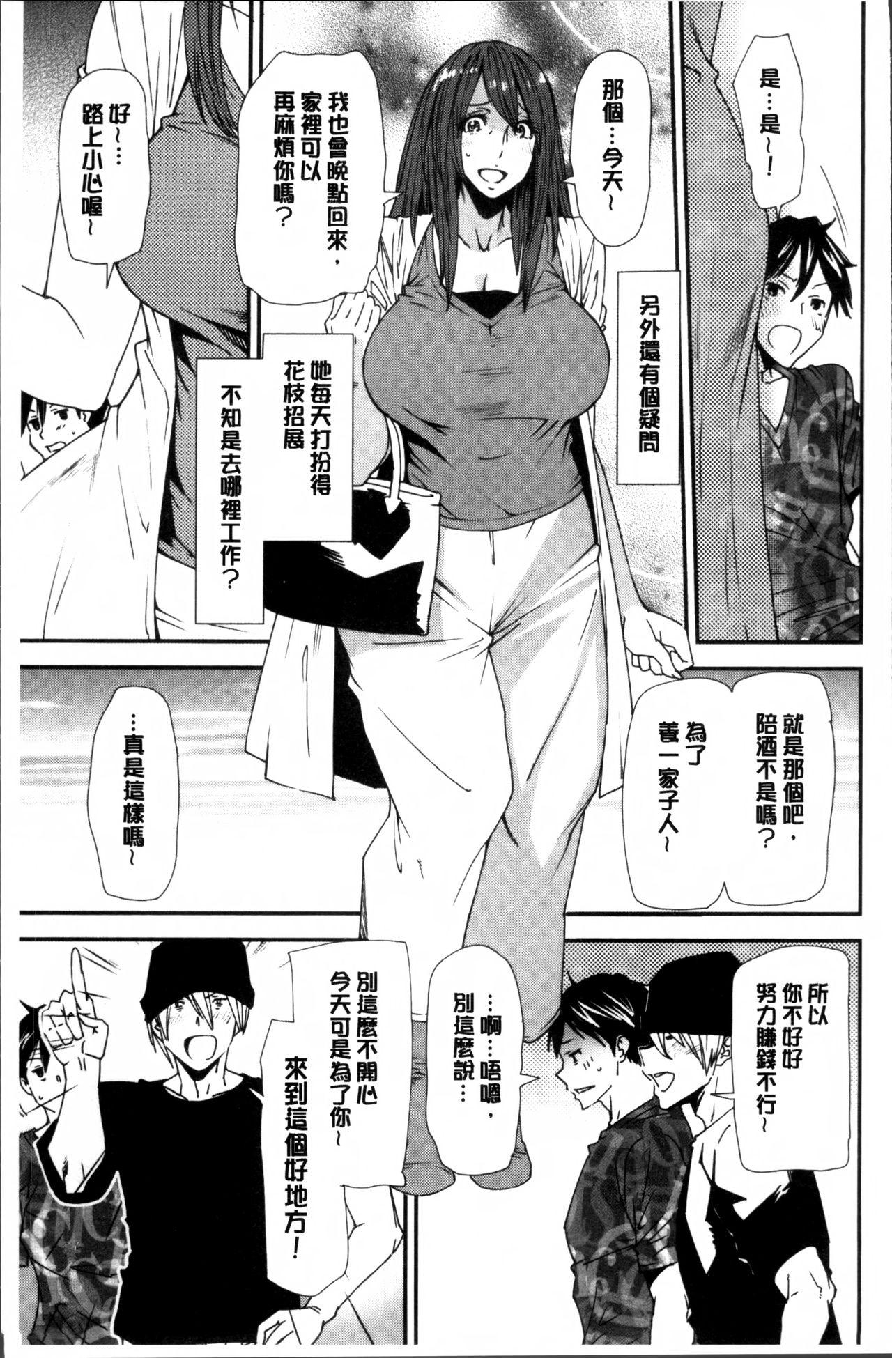 Mama-iro Kajitsu 16