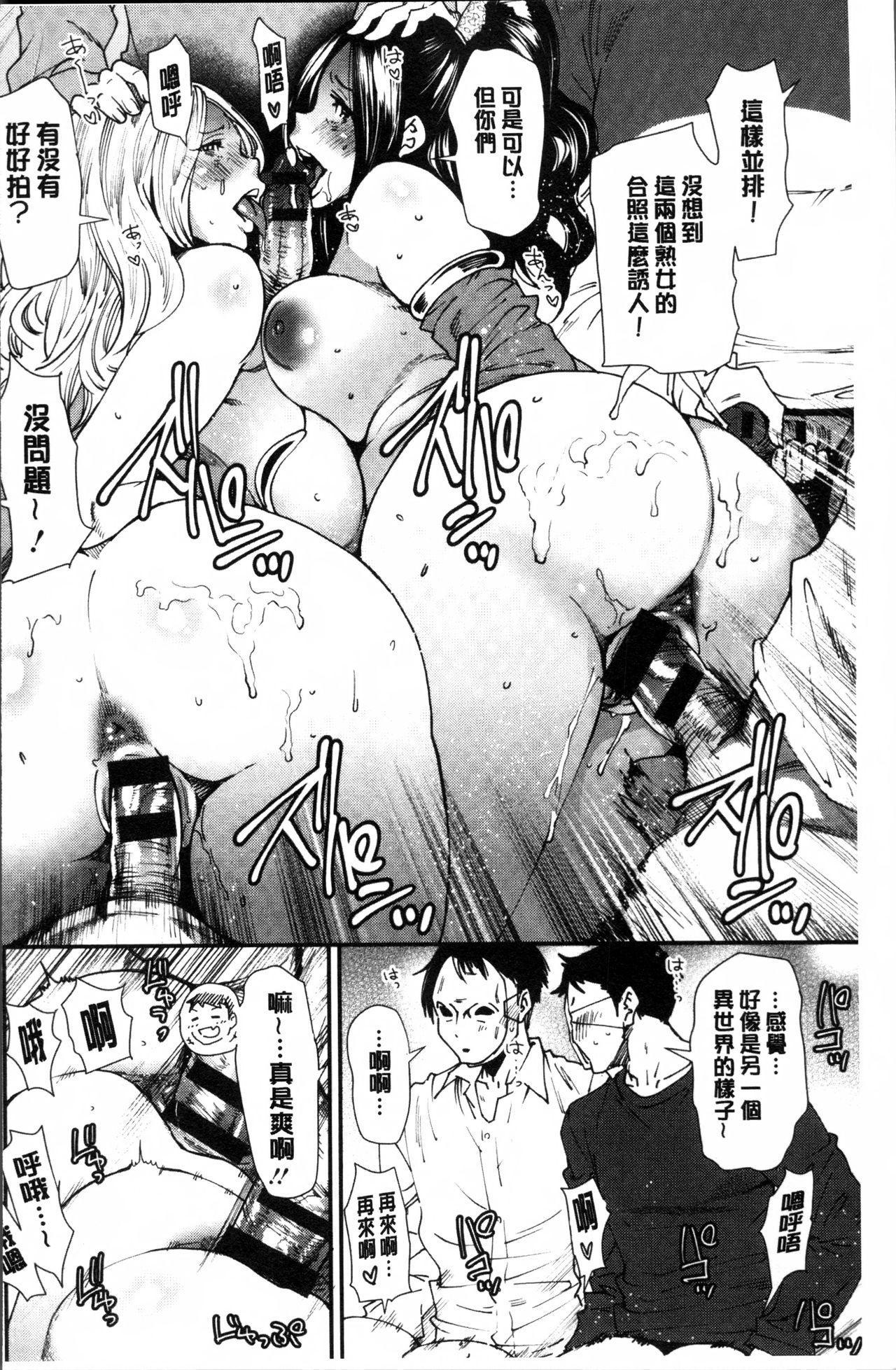 Mama-iro Kajitsu 169