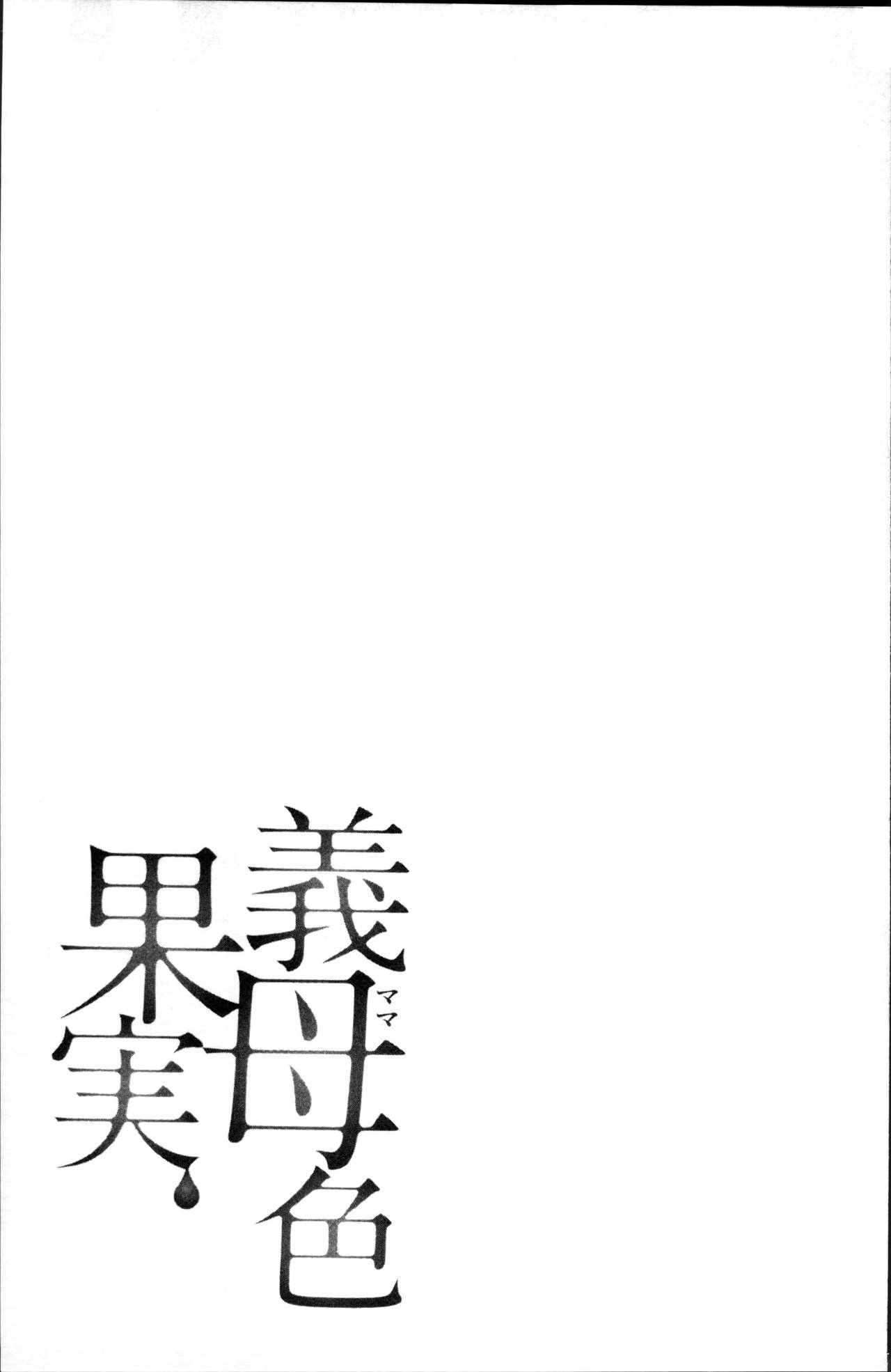 Mama-iro Kajitsu 174