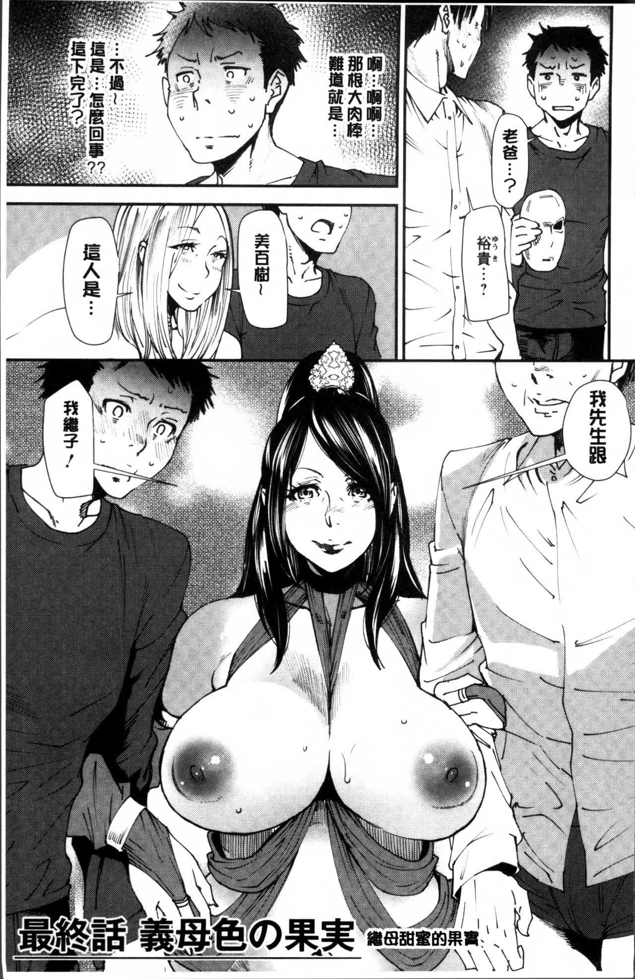 Mama-iro Kajitsu 176