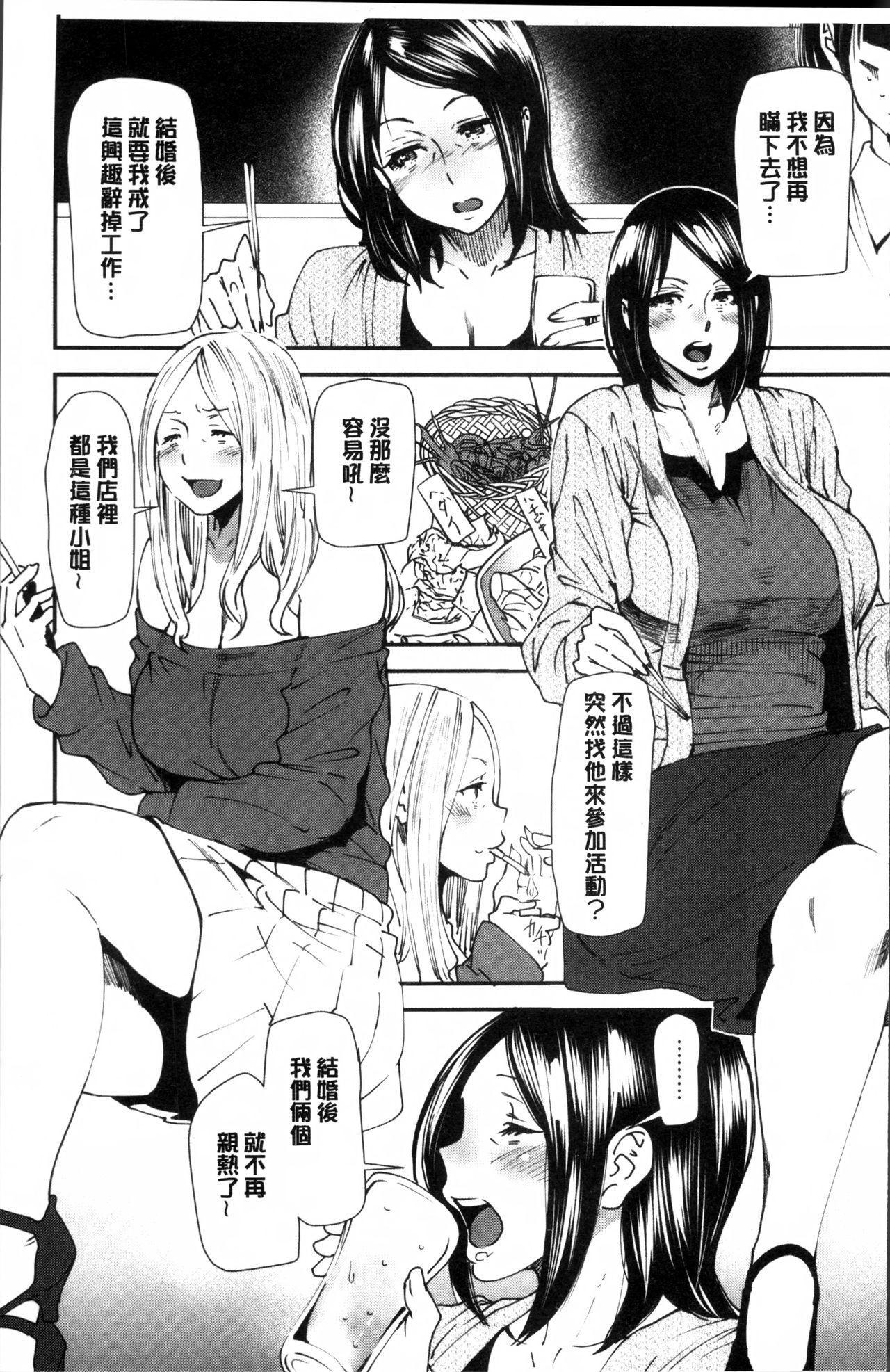 Mama-iro Kajitsu 178
