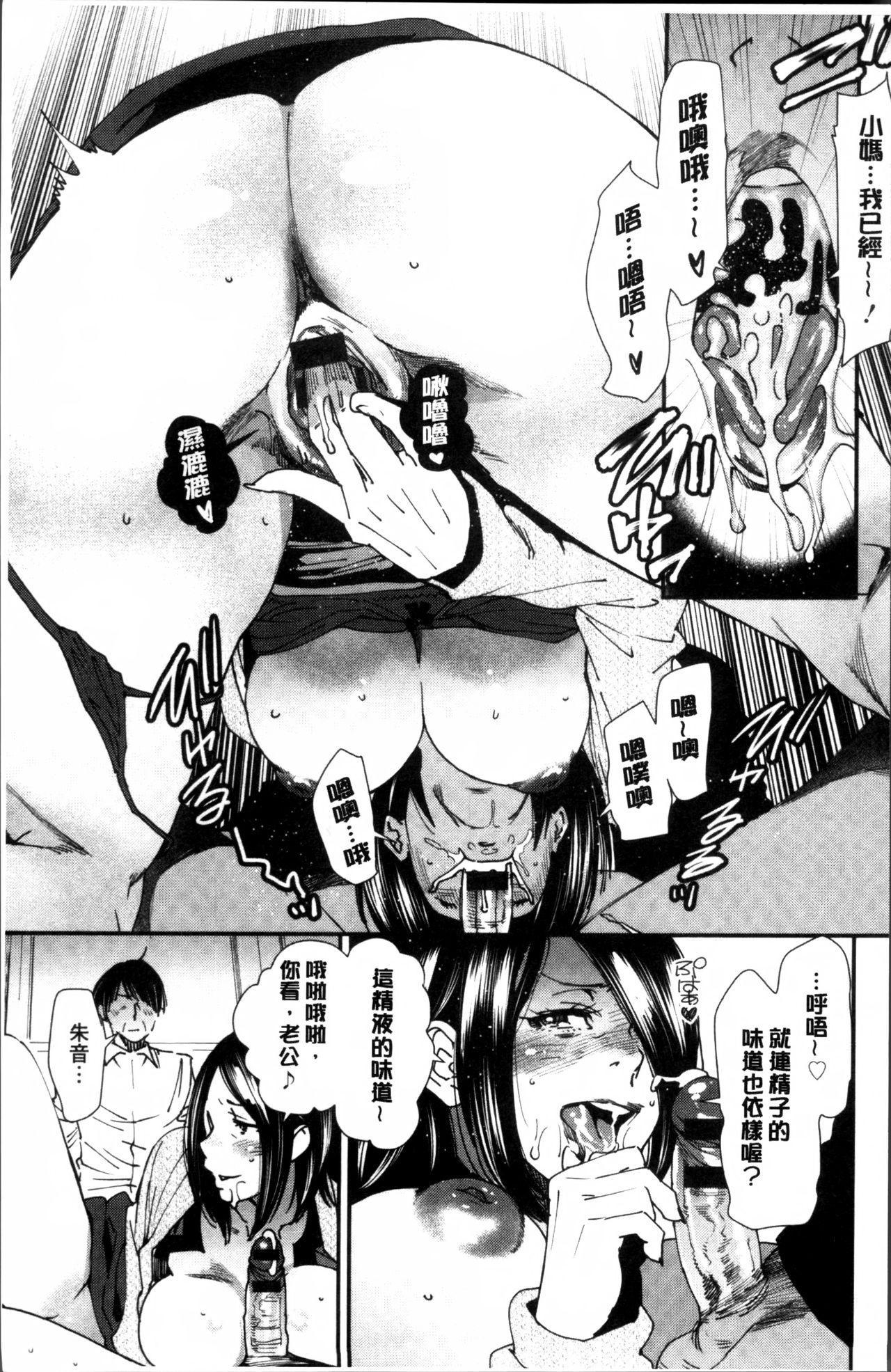 Mama-iro Kajitsu 184