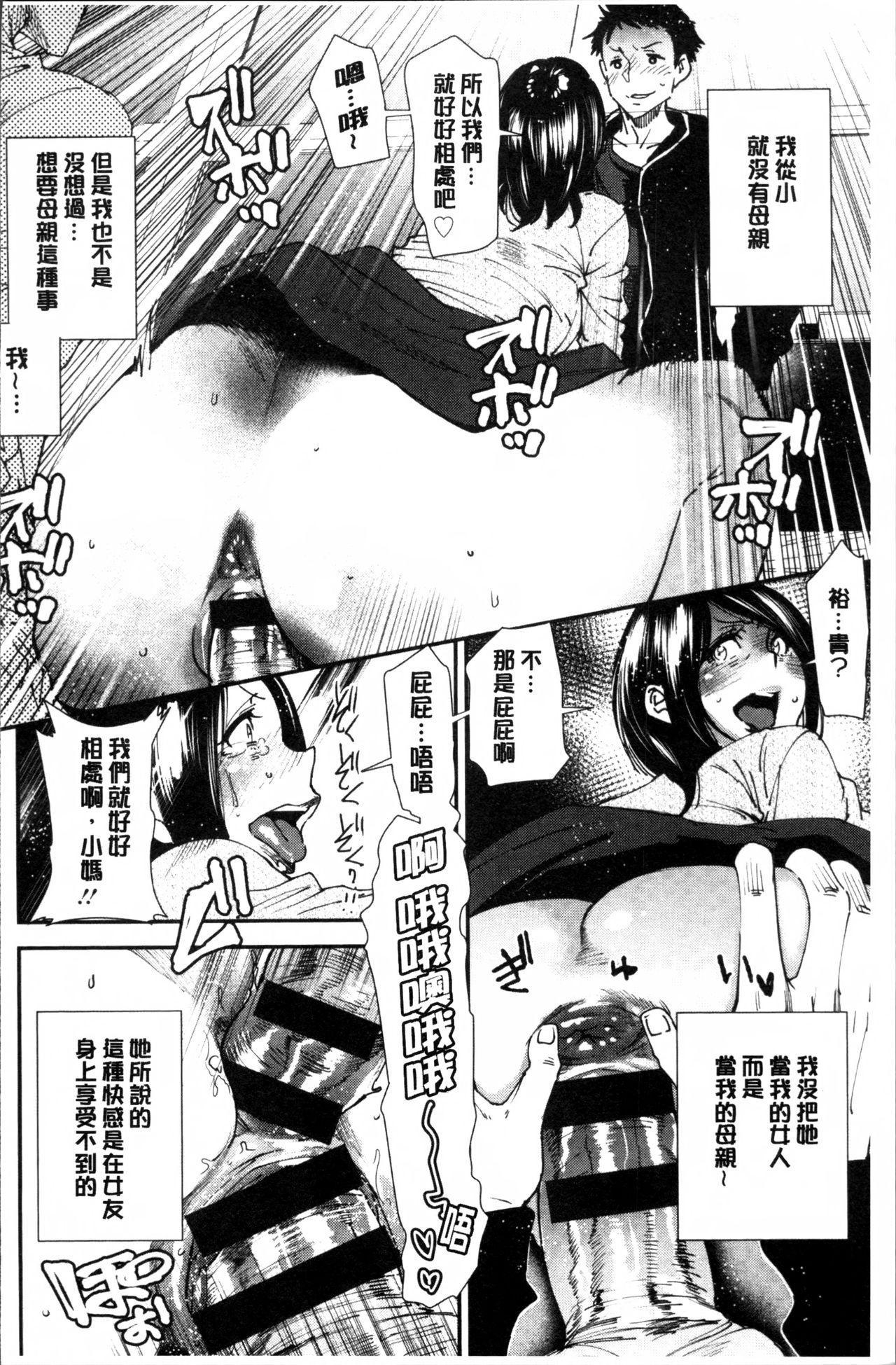 Mama-iro Kajitsu 191