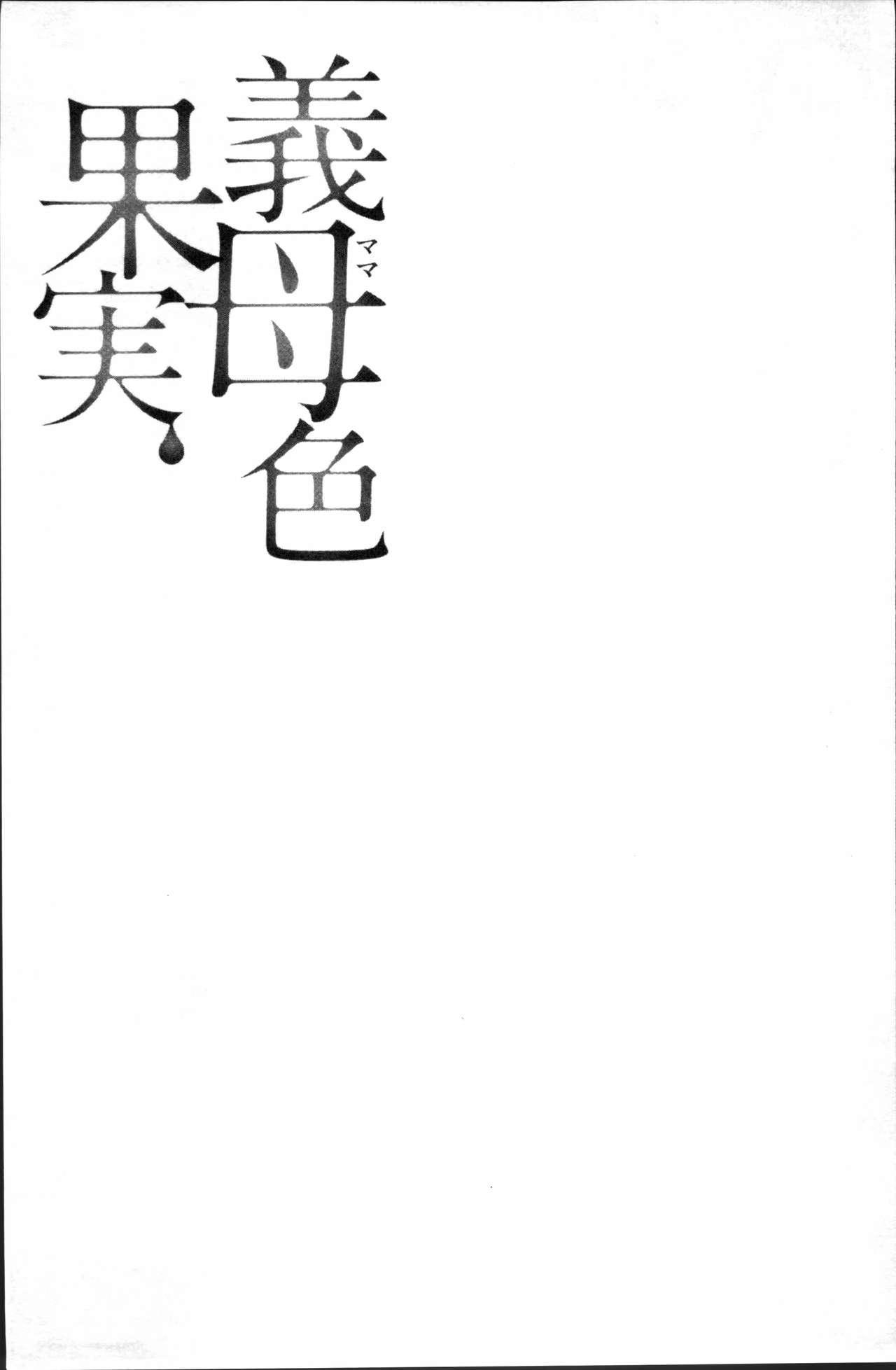 Mama-iro Kajitsu 196