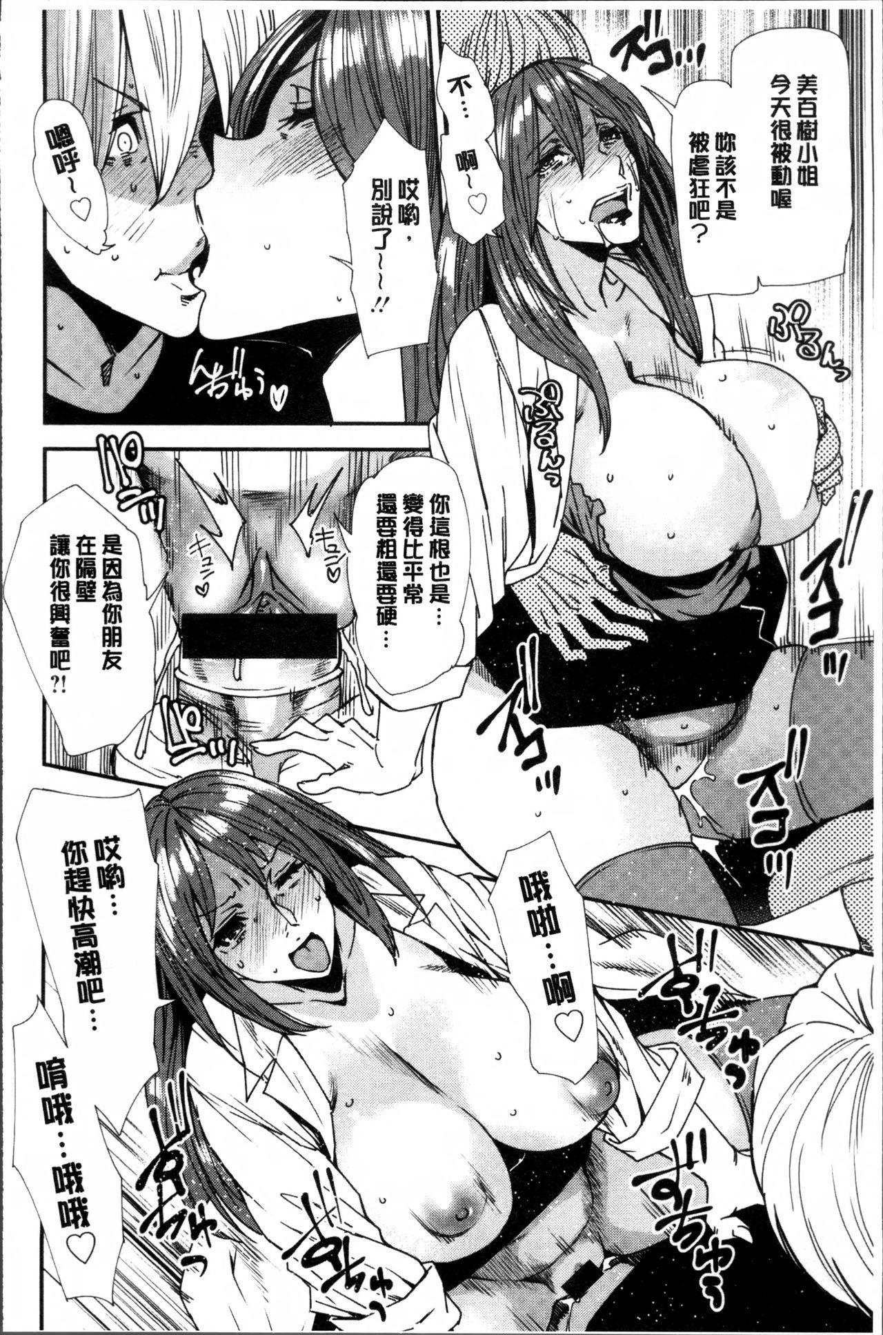 Mama-iro Kajitsu 25