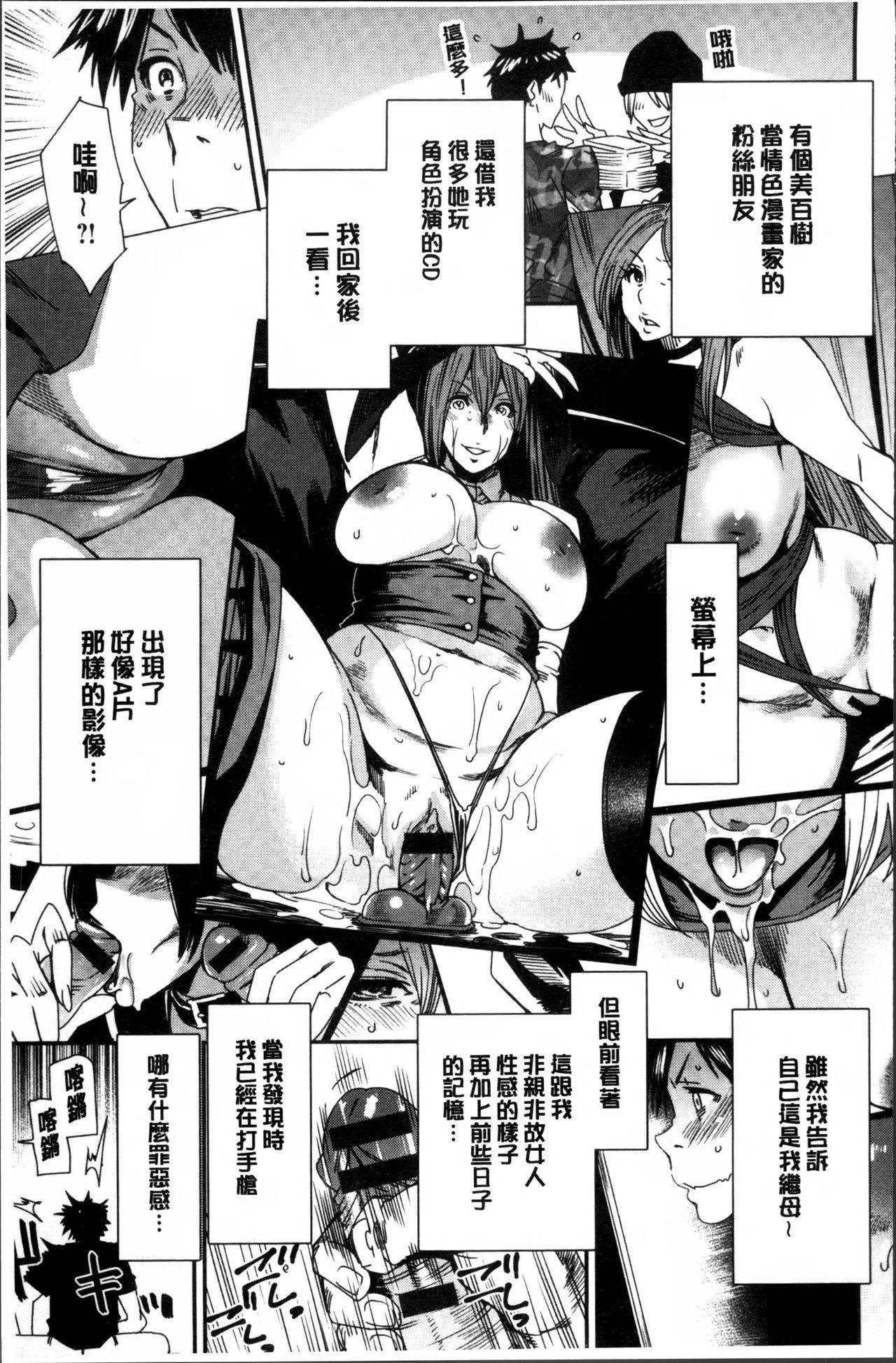 Mama-iro Kajitsu 30