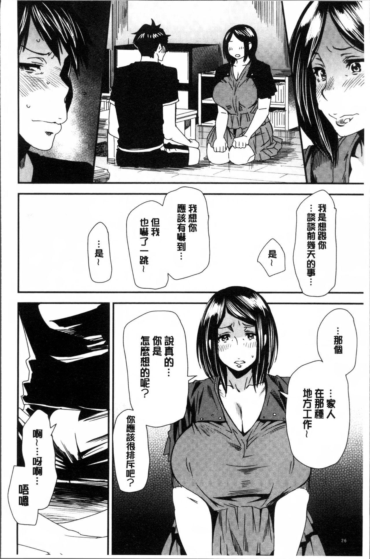Mama-iro Kajitsu 33